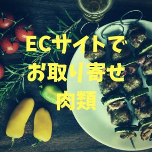 【コロナでも】旅行の代わりにお取り寄せで九州の名物を食らう-肉類【旅行気分】