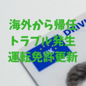 海外から帰任した際に発生したトラブルと解決法-運転免許証失効