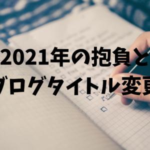 2021年の抱負とブログタイトル変更