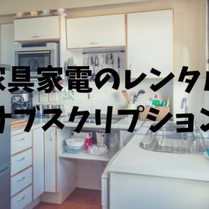 家具のレンタルやサブスクリプションサービスが単身赴任や学生生活におすすめ
