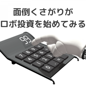 ド素人のロボ投資 FOLIO/THEO/楽ラップ