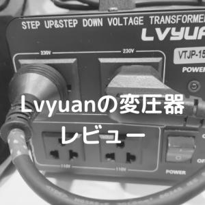 昇圧降圧変圧器Lvyuan VTJP-1500