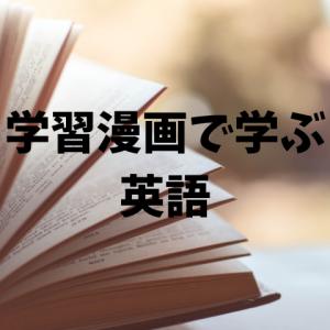 カタカナ英語から始める英語学習−ドラえもんのゼロから始める英語【小学生おすすめ学習漫画】
