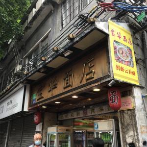 ラーメンレビュー 宝華麺店(広州)