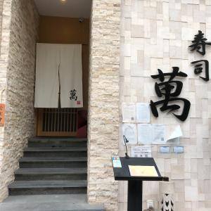 グルメレビュー 寿司萬(上海)