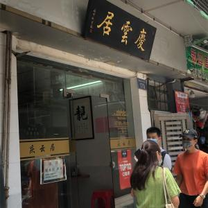 ラーメンレビュー 慶雲居懐旧竹昇麺(広州)