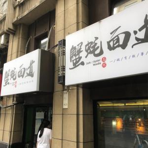 ラーメンレビュー 蟹蠣麺道(上海)