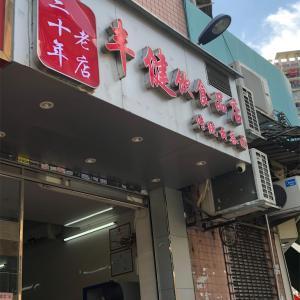 ラーメンレビュー 豊健飲食品店(広州)