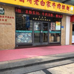 ラーメンレビュー 中国蘭州老白家牛肉拉麺(広州)