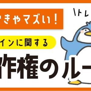 知らなきゃマズい!デザインに関する著作権のルール【トレースはOK?】