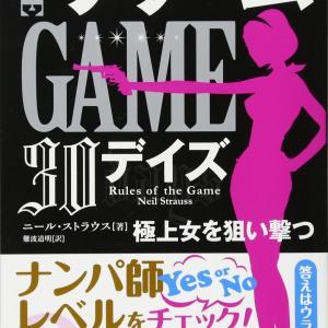 『ザ・ゲーム 【30デイズ】』~正しいナンパを学ぶ最良の書
