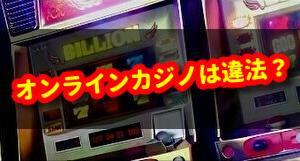 オンラインカジノは違法?某オンカジ団体がユニバーサルにガチで怒られている件について