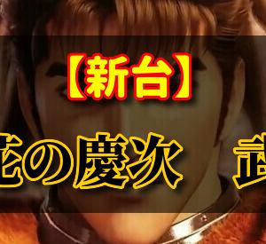 【新台】S花の慶次  武威のスペックが判明!フリーズしやすいゲーム数がある!?