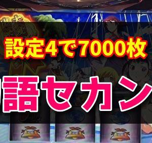【物語セカンド】設定4濃厚台であとがたり3発7000枚!化物語2は設定4が一番面白い説【データ・挙動】