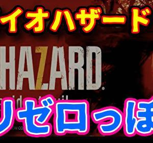 【悲報】Sバイオハザード7はリゼロっぽいゲーム性らしい【新台パチスロ】