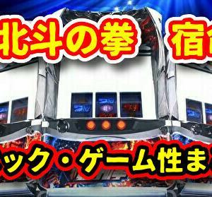 【新台】新PVがズルい!パチスロ『S北斗の拳  宿命』 スペック・ゲーム性まとめ