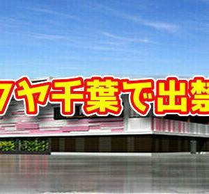 【大喜利化】厳しすぎ!?キクヤ千葉で出禁祭が開催されている件について