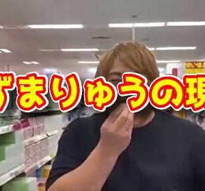 迷惑系YouTuberへずまりゅうさん、現在はスーパーでまじめに働いていた