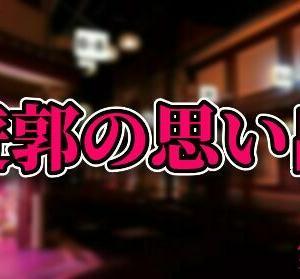 スロッターがガチで大阪市西成区の遊郭に遊びに行った結果【第3話】