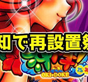 【悲報】愛知県で初代『沖ドキ』の再設置祭が開催されそうな件について
