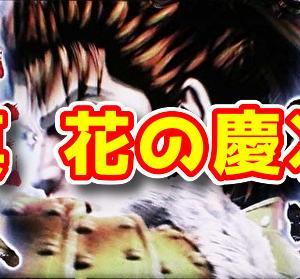 【激アツ】『真  花の慶次』『北斗の拳9』『とある科学の超電磁砲』が11月頃に登場!??