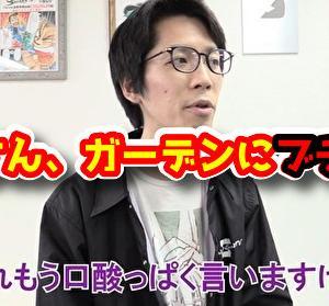 【ブチギレ】SEVEN'S  TV  ytrさんが「新ガーデン川口安行店」の28日の営業に物申した件について
