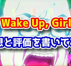 【ライター記事】『WUG(Wake Up, Girls!Seven Memories)』を打ち込んだ!感想と評価を書いてみる
