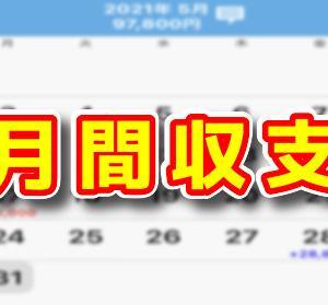【月間収支】2021年5月【パチスロ・FX自動売買】