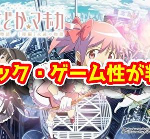 【新台】『SLOT劇場版 魔法少女まどか☆マギカ前後編』 スペック・ゲーム性・本編PVが公開!【6号機】