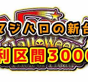 【新台】有利区間3000G対応『マジカルハロウィン〜Trick  or  Treat!〜』が適合!【6.2号機パチスロ】