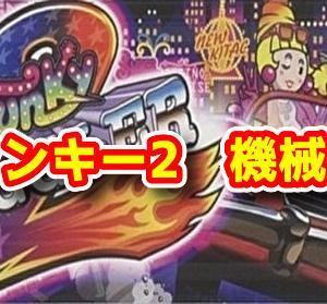 【新台】『Sファンキージャグラー2』のスペックが判明!設定6は機械割〇〇%!【6号機パチスロ】