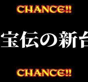 【新台】パチスロ『秘宝伝』の新作が登場予定らしい