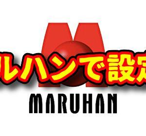 【悲報】業界大手マルハン 『Sうしおととら』の設定Lを営業で使ってしまう