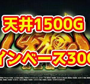 【新台】天井1500G+コインベース30G!?パチスロ『S牙狼-黄金騎士-』のスペック・ゲーム性が判明