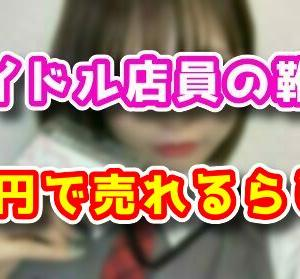 【驚愕】パチ屋のアイドル店員の履いた靴下が1万円で売れるらしい