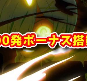 【新台】一撃6000発!?『P  Re:ゼロから始める異世界生活  鬼がかりver.』のスペックがなんだか凄そう