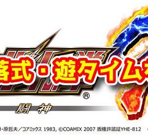 【新台】『P北斗の拳9  闘神』のスペックが判明!すこぶるユニコーンっぽい件について