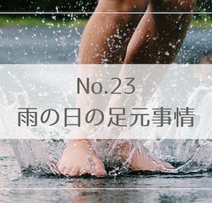 No.23 アラフィフ雨の日の足元事情、おしゃれは足元からなのに!
