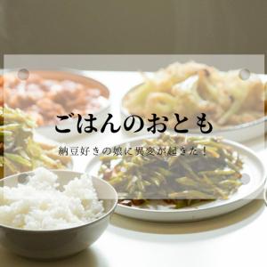 No.26 納豆に生卵はNG!?我が家のご飯のおとも事情