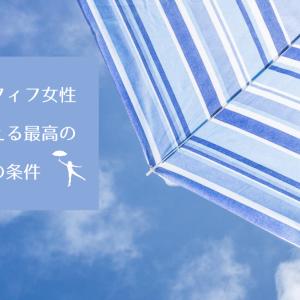 No.49 アラフィフ女性の考える最高の日傘の条件
