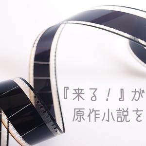 No.50 岡田准一主演のホラー映画「来る!」がAmazonプライムに来た!原作も面白い