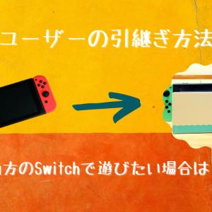 No.59 【Nintendo Switch】ユーザーの引き継ぎがややこしい