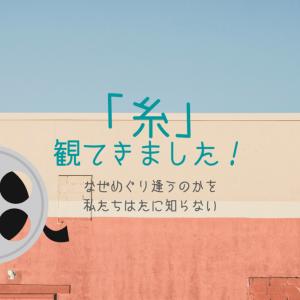 No.75  映画『糸』、号泣はしないけどジワジワ涙する