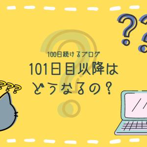 No.99 あと2日!100日続けるブログ、101日目以降はどうなる?