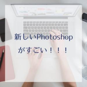 Photoshop2021の新機能がすごい!あと1週間早くほしかった…