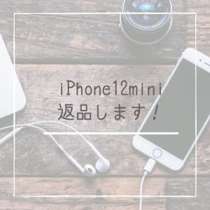 待ちに待ったiPhone12miniを返品します(泣)
