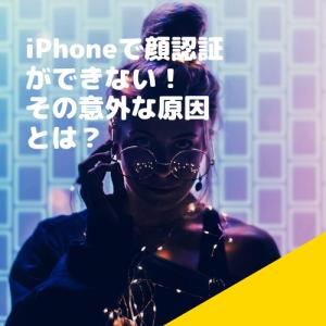 iPhoneの顔認証が失敗する意外な理由とは?