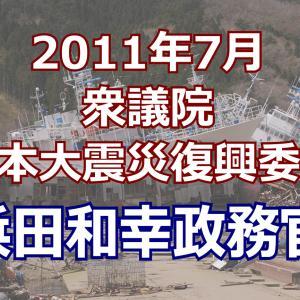 東日本大震災関連の資料