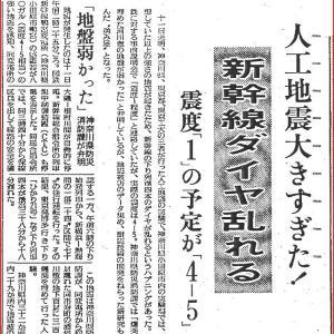 人工地震と東日本大震災