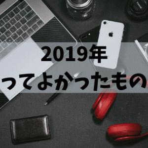 2019年買ってよかったものを一挙公開!